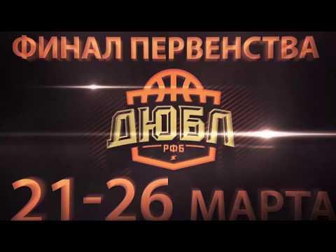 Суперлига 3 чемпионата России по баскетболу