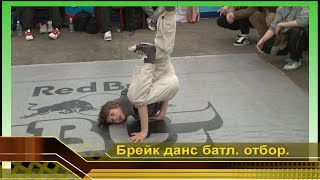 Брейк Данс дети Батл. #6 Дети танцуют. 3ForKING Russia. танцы для детей. Tatanaka krew vs Old krew