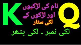 K and Q naam k logo ky Lucky star   Lucky stone  Lucky Colour  Lucky Number#Purnoorj