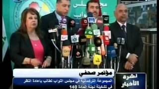 المؤتمر الصحفي لنواب المجموعة التركمانية حول مادة 140