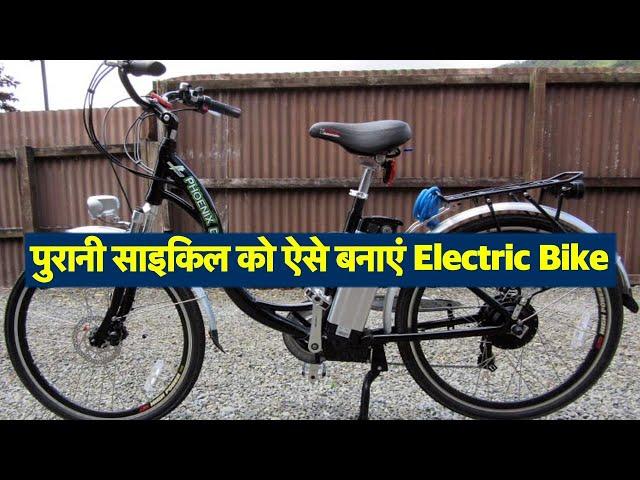 अपनी साइकिल को इस आसान तरीके से बनाएं Electric Bike, बिना पैडल मारे कीजिए तय लंबा सफर