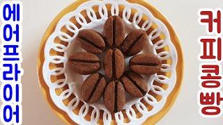 *초보베이킹*에어프라이어로 커피콩빵 만들기/Making…