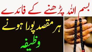 Bismillah Padhne Ke Fayde - Har mushkil Maqsad Pura Hone Ka Wazifa - Hajat Ka Amal