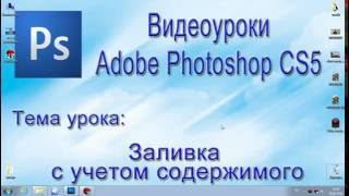заливка с учетом содержимого в adobe-photoshop-cs5