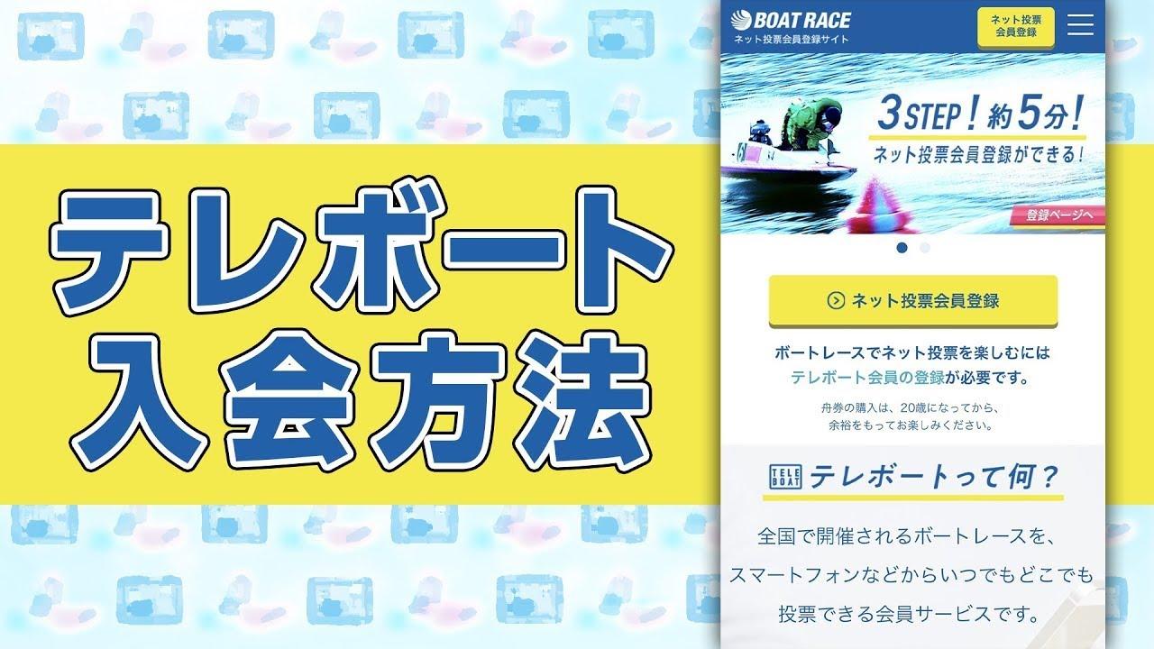 ボート レース 投票 サイト