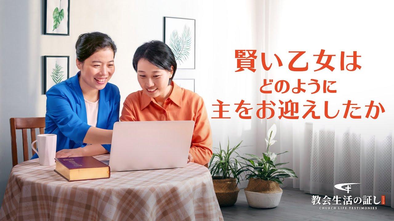 クリスチャンの証し 2020「賢い乙女はどのように主をお迎えしたか」日本語吹き替え
