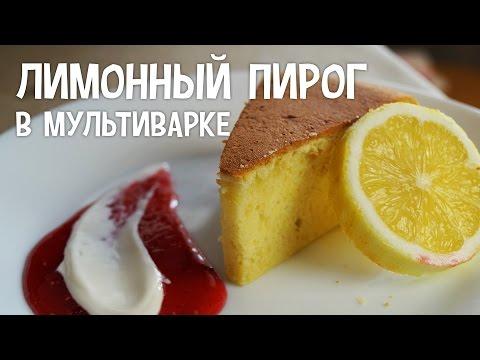 Лимонный пирог в мультиварке песочный