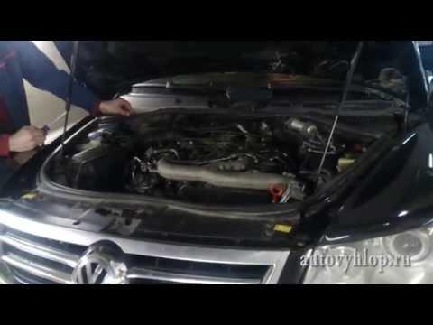 Удаление сажевого фильтра на Фольксваген. Volkswagen Touareg сажевый фильтр. Москва