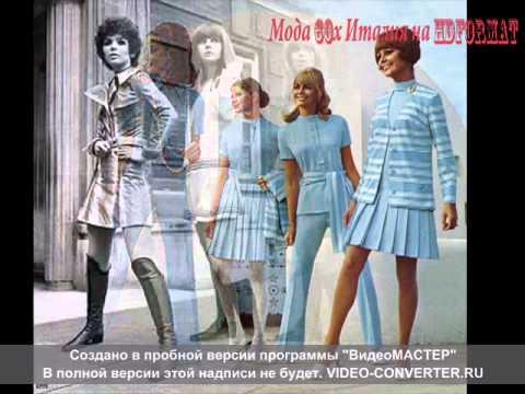 Журнал 60-е! - Мода 60-х: Как это было в шестидесятых