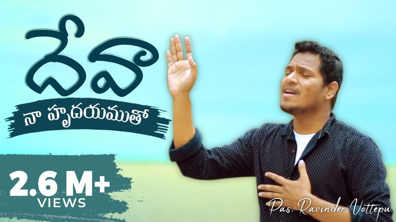 DEVA NA HRUDAYAM |దేవ నా హృదయము|Latest Telugu Christian Worship Song Official | Pas.Ravinder Vottepu