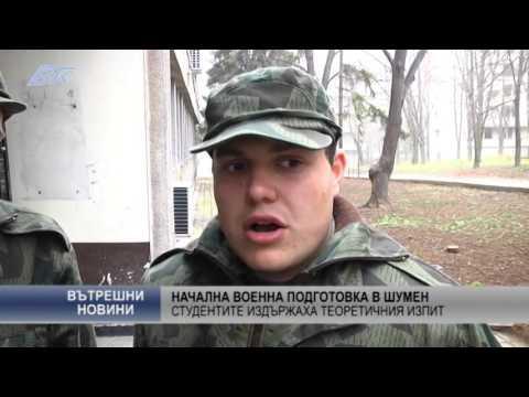 Студентите издържаха теоретичния изпит по време на начална военна подготовка в Шумен