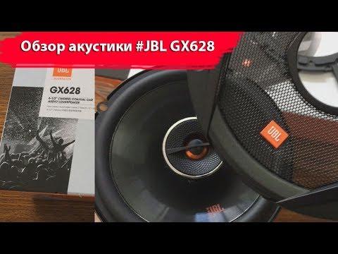 Обзор и распаковка автоакустика JBL GX628 - мощные и недорогие динамики JBL