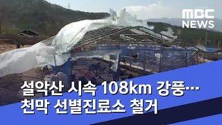 설악산 시속 108km 강풍…천막 선별진료소 철거 (2…