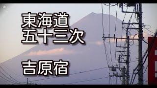 東海道五十三次/静岡県(吉原宿)