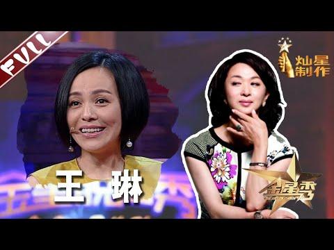 """《金星秀》EP16:王琳抖了林志玲什么事?金姐也被都笑了 -""""中国式离婚""""那些事 The"""