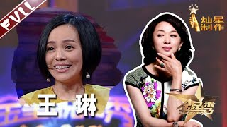 """《金星秀》第十六期 """"中国式离婚""""那些事 王琳  The Jinxing Show 官方超清1080p"""