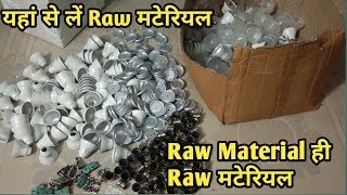 Led Bulb Raw material / यहाँ से लीजिये Raw material / Best Offer Of Raw Material / Led Bulb Buisness