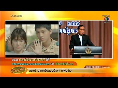 เรื่องเล่าเช้านี้ นายกฯแนะดูซีรีส์เกาหลีเป็นตัวอย่าง 'Descendants Of The Sun' กระตุ้นเลือดรักชาติ