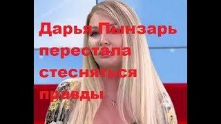 Дарья Пынзарь перестала стесняться правды. ДОМ-2 новости