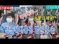 박근혜대통령 건강이상 서울구치소 긴급 출소 병원 후송 / 태극기세력 대성통곡, 눈물바다...