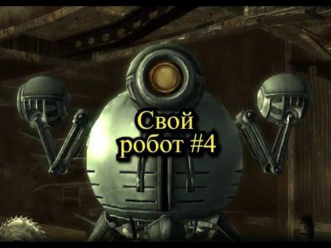 Fallout 3 - Свой робот #4