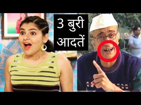 3 Bad habits of Taarak Mehta ka Ooltah Chashmah Actors | बुरी आदतें