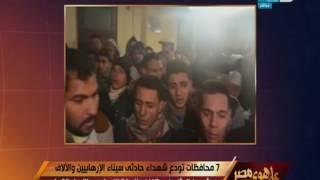 على هوى مصر - 7 محافظات تودع شهداء حادث سيناء الإرهابي والالاف يشيعون الجثامين