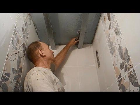 видео: Делаем подвесной потолок в туалете ч.1