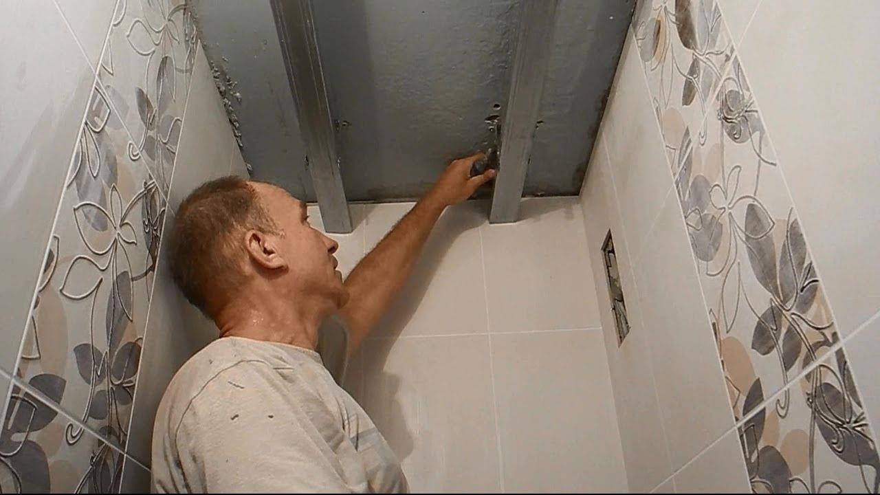 Потолок своими руками в туалете