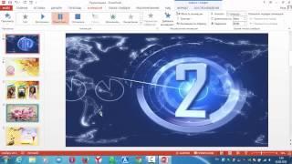 Видеоурок Создание видеоролика с помощью Power Point