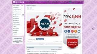 Как настроить автопостинг ВКонтакте