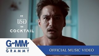Repeat youtube video เธอ - Cocktail 【OFFICIAL MV】
