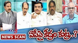 తిత్లీపై రాజకీయం!   Political Heat in AP Over Titli Cyclone   News Scan With Vijay   TV5 News