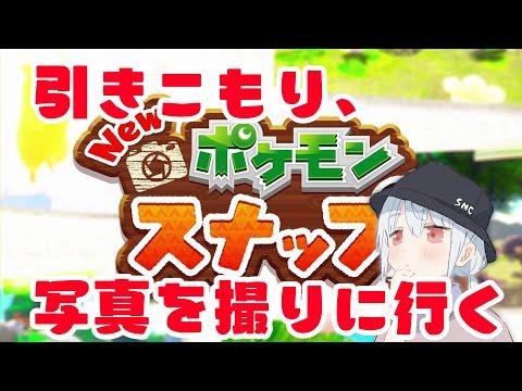 【New ポケモンスナップ】リンゴいらんか・・・【にじさんじ/葉加瀬冬雪】