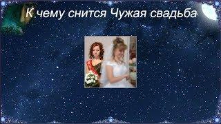 К чему снится Чужая свадьба (Сонник)