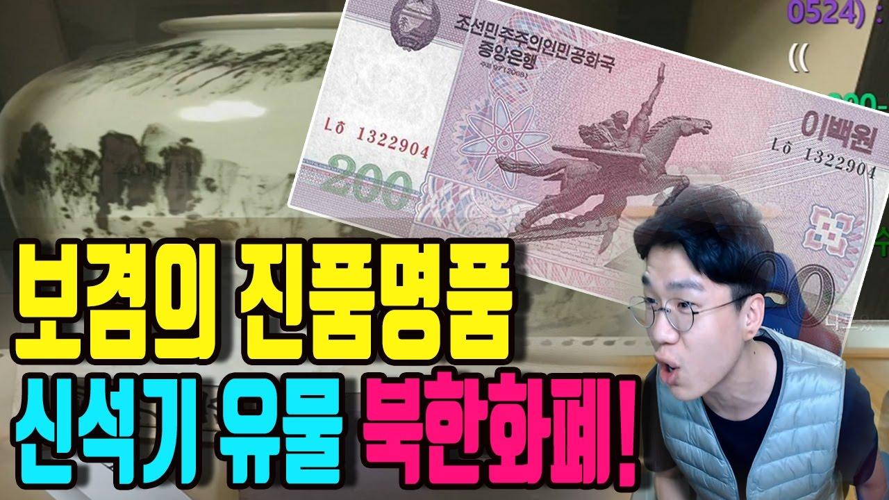 보겸 진품명품] 시청자 레전드 집에 신석기 유물+청자+북한화폐까지! 간첩신고 몇번이냐?! 이건 진짜다