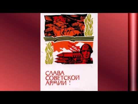 Поздравление с Днем Советской армии и Военно - Морского флота в Советских  открытках