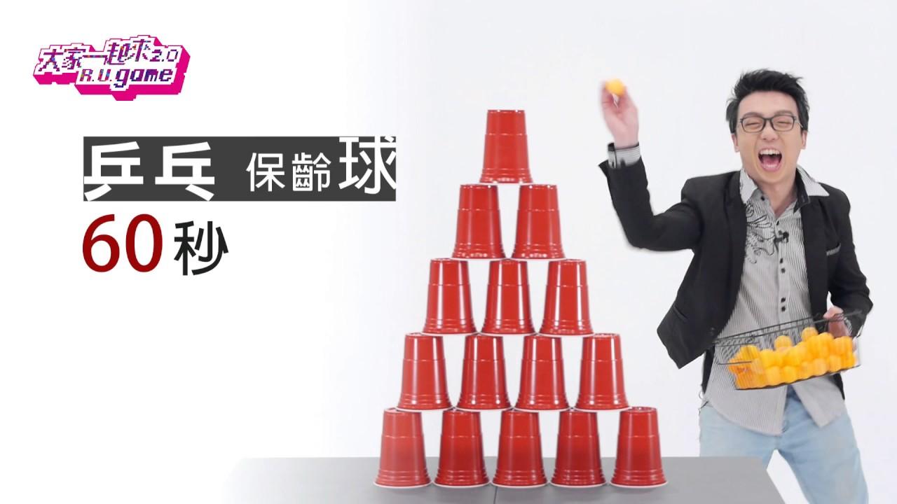 乒乓保齡球 | R U Game 黃金60秒遊戲