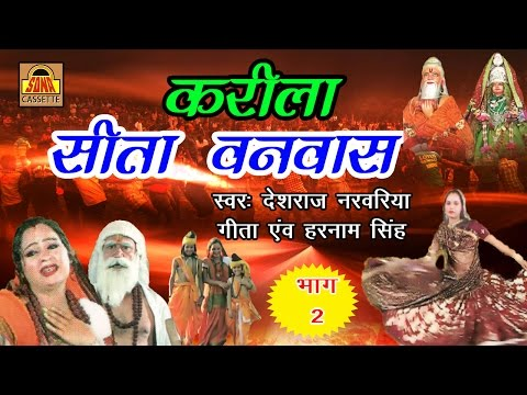 Karila सीता वनवास Part -2 | सुपरहिट करीला राई | Deshraj Narvariya, Geeta,Harnam Singh #SonaCassette