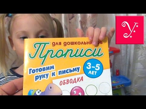 Прописи для детей - обучение письму в игровой форме