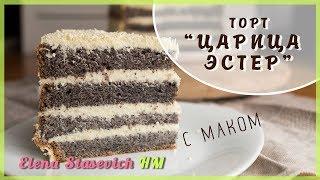 Торт маковый Царица Эстер || Poppy Cake Queen Ester || Elena Stasevich HM