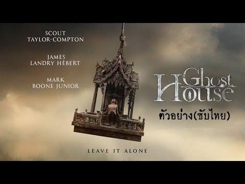Ghost House - Official Trailer [ ตัวอย่าง ซับไทย ]