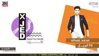 حفلة الفنان محمد عساف في واجهة جدة البحرية - Mohammed Assaf Concert in Jeddah Waterfront XJED