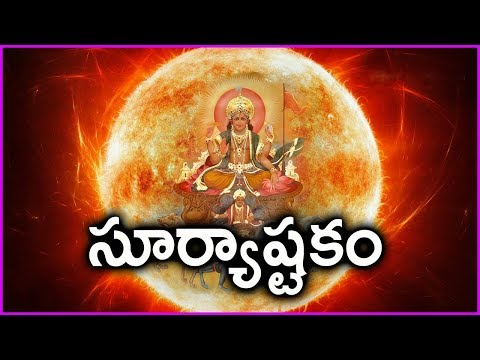 Surya Ashtakam Stotram - Sunday Special Devotional Songs | Rose Telugu Movies