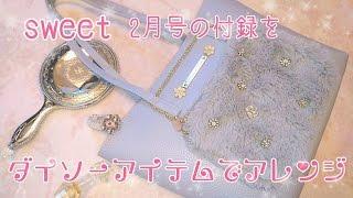 ❤雑誌付録❤sweet2月号+*ジルバイジルスチュアートの付録をDAISO商品でアレンジ♪+*