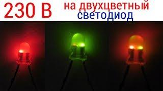 Двухцветный светодиод подключаем на 220 В