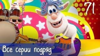 Буба - Все серии подряд - 71 - Мультфильм для детей
