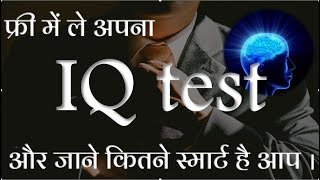 Best free online Personality & IQ test with complete analysis | Challenging questions & puzzles