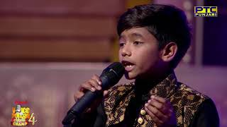 Bunty   Tere Bina Rogi Hoye Pyase Nain   Nusrat Saab   Studio Round 17   VOP Chhota Champ 4