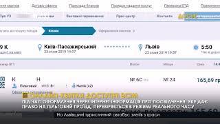 видео придбати залізничні квитки онлайн